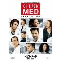 シカゴ・メッド シーズン2 DVD-BOX
