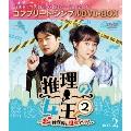 推理の女王2~恋の捜査線に進展アリ?!~ BOX2 <コンプリート・シンプルDVD-BOX><期間限定生産版>