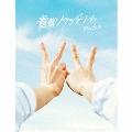 青青ソラシドリーム [CD+DVD+豪華美麗フォトブック]<完全生産限定スカイ盤>