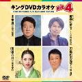 キングDVDカラオケHit4 Vol.188