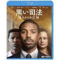 黒い司法 0%からの奇跡 [Blu-ray Disc+DVD]