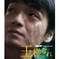 ザ・ピロウズ30周年記念映画 「王様になれ」<通常版>