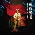 遠藤賢司還暦記念リサイタル2007