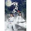 陳情令 Blu-ray BOX2 [3Blu-ray Disc+DVD]<通常版>