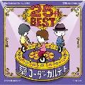 栗コーダーカルテット/25周年ベスト<初回限定盤>
