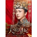 大明皇妃 -Empress of the Ming- DVD-SET1
