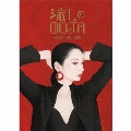流しのOOJA~VINTAGE SONG COVERS~ [CD+DVD+PHOTO BOOK]<生産限定盤>