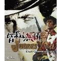 皆殺し無頼 HDマスター版 blu-ray&DVD BOX [Blu-ray Disc+DVD]<数量限定版>