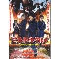 三大怪獣グルメ [Blu-ray Disc+DVD]<限定豪華版>