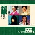歌カラ・ヒット4 (46)