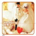[Vol.1]結婚式のBGM