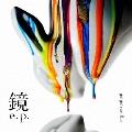 鏡 e.p. [CD+DVD]<完全限定生産盤>
