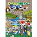 ローカル路線バス乗り継ぎの旅 ≪新宿~新潟編≫