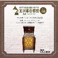 金沢蓄音器館 Vol.20 【サン=サーンス 「ハバネラ」 Op.83】
