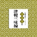 古典芸能ベスト・セレクション「津軽三味線」