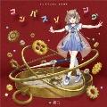 コンパスソング [CD+DVD]<初回盤>