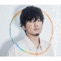 泣き笑いのエピソード [CD+DVD]<初回限定盤>