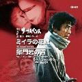 金田一耕助シリーズ ミイラの花嫁 獄門岩の首 オリジナル・サウンドトラック