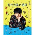 WOWOWオリジナルドラマ 竹内涼真の撮休 Blu-ray BOX