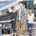 「オジサマ専科」 Vol.19 恋人たちの街角~Walking around town~