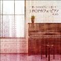~思い出のメロディーと過ごす~J-POP カフェ・ピアノ ベスト