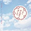 さくら(二〇二〇合唱)/最悪な春<通常盤>