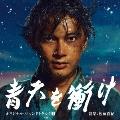 大河ドラマ 青天を衝け オリジナル・サウンドトラックI 音楽:佐藤直紀