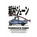 稲村ジェーン<完全生産限定版(30周年コンプリートエディション)>
