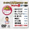 テイチクDVDカラオケ スーパー8 W (040)