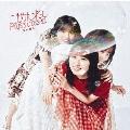 ごめんねFingers crossed [CD+Blu-ray Disc]<TYPE-A/初回限定仕様>