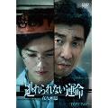 逃れられない運命-在劫難逃-DVD-BOX