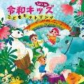 Let's Go! 令和キッズ こどもヒットソング~ハートわくわく♪おやこで楽しくうたっちゃお!~