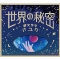 世界の秘密 [CD+DVD]<初回生産限定盤>