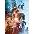 るろうに剣心 最終章 The Final 豪華版 [Blu-ray Disc+2DVD]