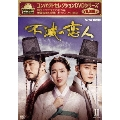 コンパクトセレクション 不滅の恋人 DVD-BOXII