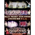 Hello!Project 2008 Winter LIVE DVD BOX<初回生産限定盤>