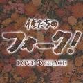 俺たちのフォーク! LOVE & PEACE