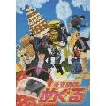 未来講師めぐる DVD-BOX(5枚組)