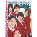 TVドラマ MAGISTER NEGI MAGI 魔法先生ネギま! DVD6<通常版>