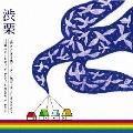 渋栗~渋さplays栗コーダーv.s.栗コーダーplays渋さ~