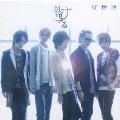 夏物語 [CD+DVD]<初回生産限定盤A>