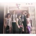 夏物語 [CD+写真集]<初回生産限定盤C>