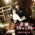 韓国ドラマ 『京城スキャンダル』 オリジナル・サウンドトラック [CD+DVD]