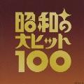 ベスト100 昭和の大ヒット100<完全生産限定盤>