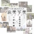 TAKARAZUKA 旅美写美