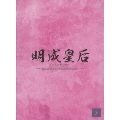 明成皇后 DVD-BOX IV