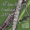 全日本吹奏楽コンクール2009 Vol.2 中学校編II