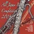 全日本吹奏楽コンクール2009 Vol.11 大学編I
