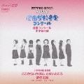 第76回(平成21年度)NHK全国学校音楽コンクール 全国コンクール 小学校の部