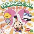 名古屋の歌だがね -名古屋開府400年記念CD-